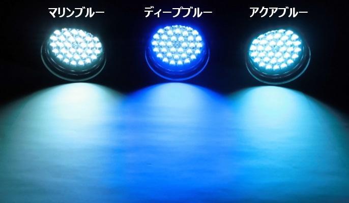 ディープブルー(Deep Blue):中央のライト