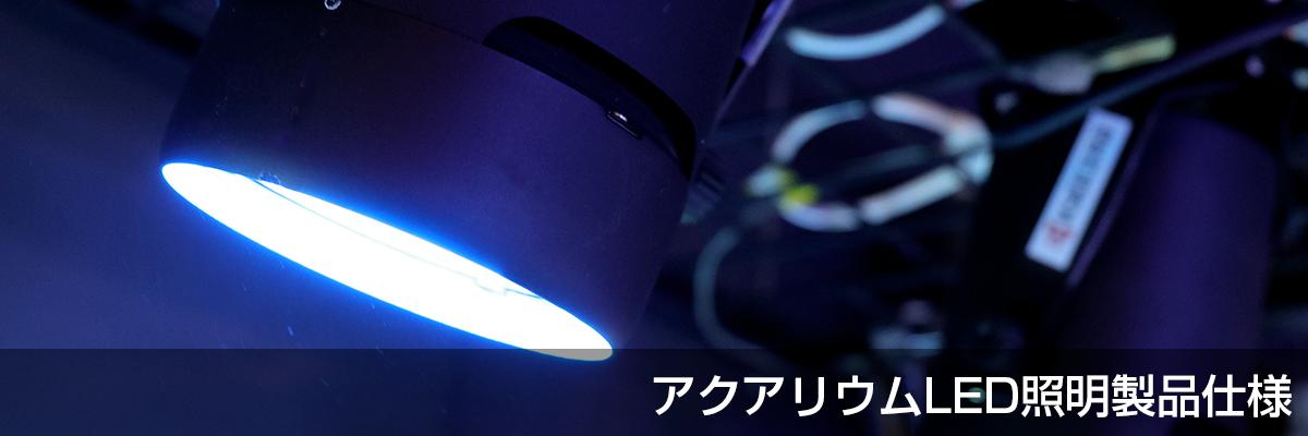 アクアリウムLED照明製品仕様